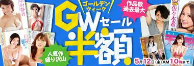 人気のグラビアアイドル動画がズラリ★GW半額セール開催中!