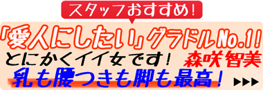 ショップイチオシ!『bloom 森咲智美(もりさきともみ)』
