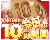 10円動画