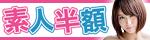 5/24(水)10時まで☆美少女!お姉さん!若妻!配信オリジナルの【ナマ撮り素人】動画をどかーんと放出!★期間限定・最大半額セール開催中!