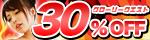 5/26(金)10時まで☆巨乳!美尻!どスケベ女のエロ~いカラダと中出しセックス!【グローリークエスト】の全作品30%OFFセール開催中!