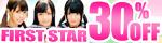 6/2(金)10時まで☆「けしからん」ほどにエロ可愛い!★美少女・乙女【ファーストスター】【マーキュリー】全作品対象30%OFFセール!