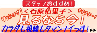 ショップイチオシ!『笑顔の季節 石原佑里子(いしはらゆりこ)』