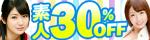 6/2(金)10時まで☆美少女・ギャル・若妻たちのエロ~い素顔を見てみたい!★【プレステージ】の素人作品が今だけ30%OFF!