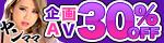 6/9(金)10時まで☆人妻・若妻・美熟女!寝取られ・不倫!素人ナンパ!★【ビッグモーカル】の全作品30%OFFセール開催中!