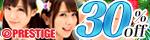 6/30(金)10時まで☆スペシャルな美少女・美女が勢ぞろい!★専属女優から若妻・人妻まで期間限定30%OFFセール開催中!
