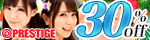 プレステージ15周年★美少女セール!