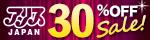 7/7(金)10時まで☆今をときめくスターから懐かしいAVアイドルまで!【アリスJAPAN】の美少女・美女作品30%OFFセール開催中!