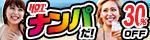 7/21(金)10時まで☆人妻・熟女・素人/ナンパ!★身近にエロいオンナだらけ!【ホットエンターテイメント】全作品30%OFFセール開催中!
