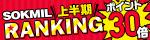 7/27(木)10時まで☆ソクミル2017年上半期ランキング★選出作品ポイント30倍UPキャンペーン開催中!