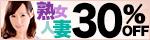 8/4(金)10時まで☆1週間限定!熟女・人妻・ギャル…!★AVの総合デパート【スターパラダイス】全作品30%OFFセール開催中!