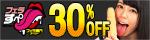 8/11(金)10時まで☆ぶっかけ・ごっくん!人気女優たちのフェラチオ作品ばかり集めましたー!【フェラすぺ】30%OFFセール開催中!