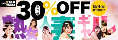 【スターパラダイス】全作品30%OFFセール!