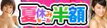 8/18(金)10時まで☆美少女・美女・巨乳・爆乳!人気のグラビアアイドル動画が最大半額!★今だけオトクな夏休みセール開催中!