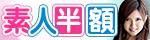 8/23(水)10時まで☆美少女・お姉さん・若妻!配信オリジナルの素人動画をどかーんと放出!★夏休み限定・最大半額セール開催中!