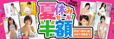 人気のグラビアアイドル動画がズラリ★夏休み最大半額セール開催中!