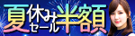 8/18(金)10時まで☆美少女・巨乳・素人・熟女!上半期の人気作品が最大半額!★エロくてオトクな夏休みセール開催中!