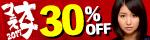9/1(金)10時まで☆人気女優・美少女・若妻から熟女まで出演!★企画AVの祭典【オナフェス】作品30%OFFセール開催中!