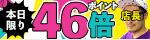 8/24(木)10時まで☆おかげさまで46周年(ソクミル店長)!★本日限り!店長のコメント付き作品ポイント46倍キャンペーン開催♪