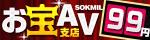 8/28(月)10時まで☆VHS時代の名作やレジェンドAVアイドルの出演作品が99円~見れちゃう!★お宝支店OPEN記念セール開催中!