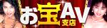 懐かしの【お宝AV支店】OPEN!