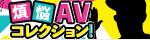 店長の股間を奮わせた【煩悩AVコレクション!】☆独断と(過度の)偏見で見所(イイトコ)をレビューした作品ばかりをピックアップ!