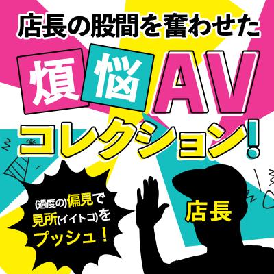 店長の股間を奮わせた★煩悩AVコレクション!】