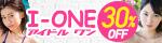 9/22(金)10時まで☆美少女・美女・巨乳!人気のグラビアアイドル動画が集結!★アイドルワン【I-ONE】全作品30%OFFセール開催中!