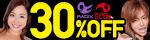 10/6(金)10時まで☆変態上等!普通のAVに飽きた方にしかオススメしません!★【RADIX】全作品30%OFFセール開催中!