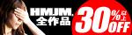10/20(金)10時まで☆巨乳・素人・素顔の女優をナマでハメ撮り!★【ハマジム/HMJM】全作品30%OFF超セール開催中!