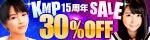 10/27(金)10時まで☆【KMP15周年記念!】宇宙企画の美少女たちからカワイ過ぎるオトコの娘まで30%OFFセール開催中!