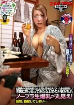 出張先の温泉旅館で女上司と酒を飲んでいたらお説教に!次第に酔っ払ってきた女上司の浴衣が乱れノーブラ生爆乳が丸見え!当然、勃起してしまい・・・