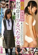 肉壷(俺専用)ヤバロリつるぺた少女 しゅな 加賀美シュナ