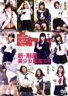 新・制服美少女図鑑'04