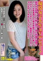 現役女子大生AVデビュー!夏休みを利用して大阪に遊びに来た20歳の地味でマジメな田舎育ちな娘を芸能スカウトと称してAVデビューさせたついでに無許可でSEX中にゴム外して中出しをしてやりました!!