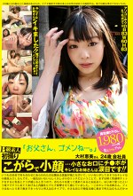 B級素人初撮り 068 「お父さん、ゴメンね・・・。」 大村恵美さん 24歳 会社員