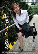 動くビニール本シリーズ19 快感おもらし熟女