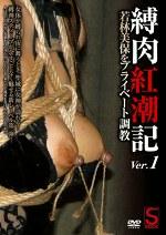 縛肉紅潮記 Ver.1