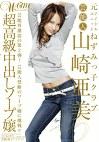 Age26 山崎亜美2 芸能人 超高級中出しソープ嬢