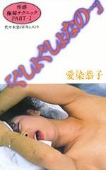 性感極秘テクニックPART-1 「ぐしょぐしょなの・・・」 愛染恭子
