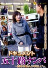 ドキュメント五十路ナンパ ~近所の奥さんに中出し!!~