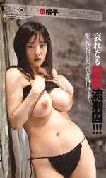 PRISONER 薫桜子