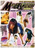 M的願望症候群 DVD EDITION Ⅲ