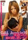 GAL Junkie 10 黒木綾乃 柔道GAL締め殺し逆レイプ