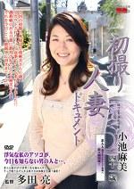 初撮り人妻ドキュメント 小池麻美 四十一歳