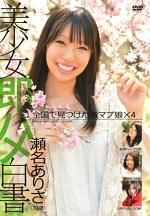 美少女即ハメ白書 12