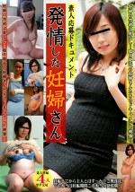素人応募ドキュメント 発情した妊婦さん