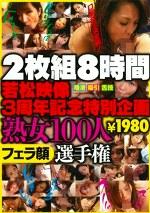 8時間 若松映像3周年記念特別企画 熟女100人フェラ顔選手権