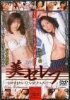 美セレブPart1 松本亜璃沙 あずま樹