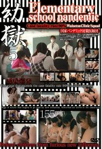 幼獄 5 Elementary school pandemic